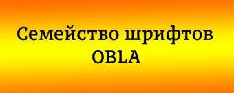 Шрифт OBLA
