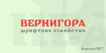 Шрифт Vernihora