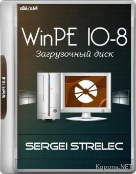 WinPE 10-8 Sergei Strelec 2018.12.03 (x86/x64/RUS)
