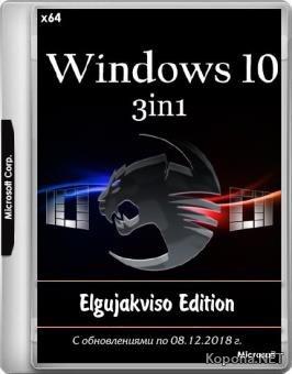 Windows 10 3in1 VL Elgujakviso Edition v.08.12.18 (x64/RUS)