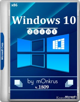 Windows 10 v.1809 -26in1- AIO by m0nkrus (x86/RUS/ENG)