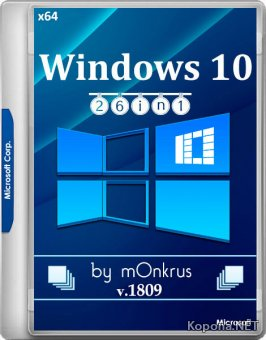 Windows 10 v.1809 -26in1- AIO by m0nkrus (x64/RUS/ENG)