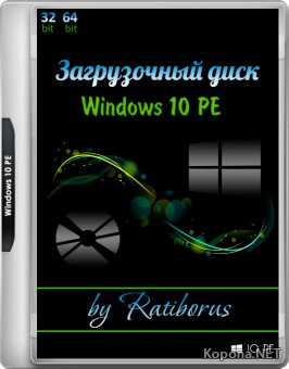 Windows 10 PE 1.2019 by Ratiborus (x86/x64/RUS)