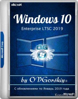 Windows 10 Enterprise LTSC 2019 v.1809 by OVGorskiy 01.2019 2DVD (x86/x64/RUS)