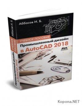 Промышленный дизайн в AutoCAD 2018 (PDF)