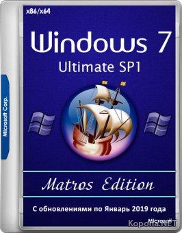 Windows 7 Ultimate SP1 x86/x64 Matros Edition v.27 (RUS/2019)