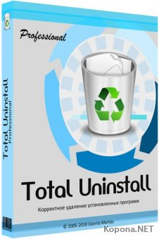 Total Uninstall Professional Edition 6.27.0 RePack & Portable