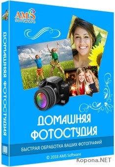 Домашняя Фотостудия 15.0 + Portable