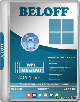 BELOFF 2019.4 Lite