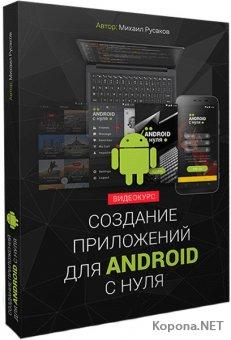 Создание приложения для Android с нуля + бонусы. Видеокурс (2019)