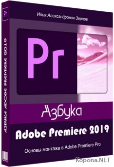 Азбука Adobe Premiere 2019. Видеокурс (2019)