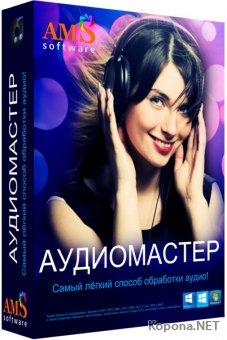 АудиоМАСТЕР 3.15 Portable