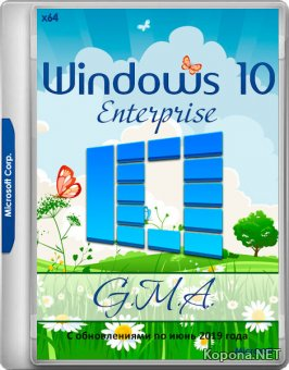 Windows 10 Enterprise 1903.18362.207 G.M.A. v.27.06.19 (x64/RUS)