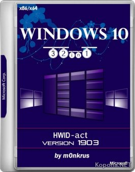 Windows 10 v.1903.18362.175 x86/x64 -32in1- HWID-act AIO by m0nkrus (RUS/ENG/2019)