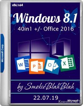 Windows 8.1 x86/x64 40in1 +/- Office 2016 by SmokieBlahBlah 22.07.19 (RUS/ENG)