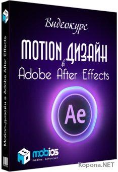 Motion-дизайн в Adobe After Effects. Видеокурс (2019)