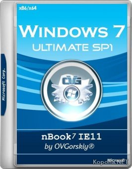 Windows 7 Ultimate SP1 nBook IE11 by OVGorskiy 08.2019 (x86/x64/RUS)