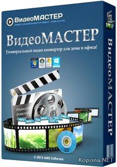 ВидеоМАСТЕР 12.6