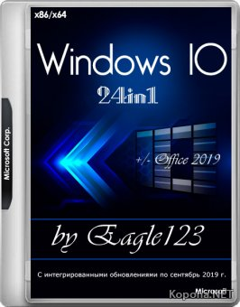 Windows 10 1903 24in1 x86/x64 +/- Office 2019 by Eagle123 09.2019 (RUS/ENG)