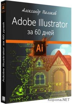 Курс Adobe Illustrator за 60 дней + Бонусы. Видеокурс (2019)