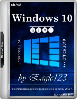 Windows 10 Enterprise LTSC 8in1 x86/x64 +/- Office 2019 by Eagle123 09.2019 (RUS/ENG)
