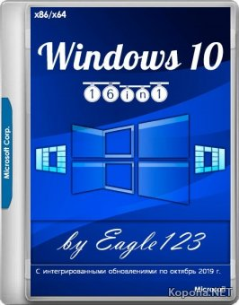 Windows 10 1903 18362.418 x86/x64 16in1 by Eagle123 10.2019 (RUS/ENG)