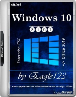 Windows 10 Enterprise LTSC 8in1 x86/x64 +/- Office 2019 by Eagle123 10.2019 (RUS/ENG)