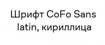 Шрифт CoFo Sans