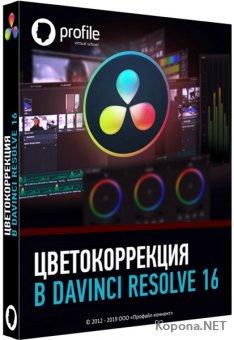 Цветокоррекция в Davinci Resolve 16. Видеокурс (2019)