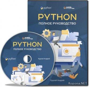 Python. Полное руководство. Видеокурс (2019)