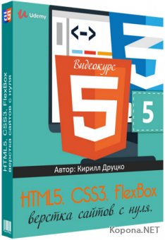 HTML5, CSS3, FlexBox верстка сайтов с нуля. Видеокурс (2019)