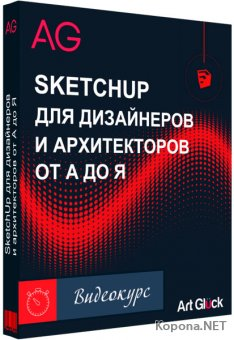 SketchUp для дизайнеров и архитекторов от А до Я. Видеокурс (2019)
