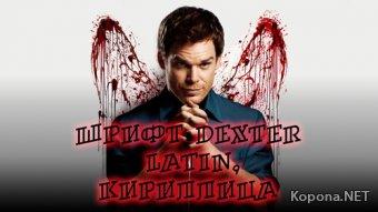 Шрифт Dexter