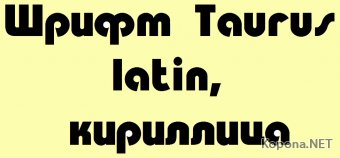 Шрифт Taurus
