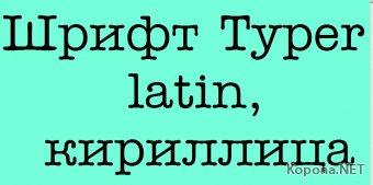 Шрифт Typer