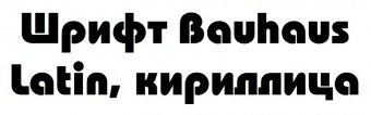 Шрифт Bauhaus