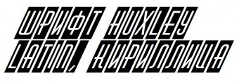 Шрифт Huxley