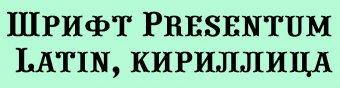 Шрифт Presentum