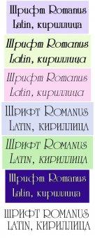 Шрифт Romanus