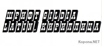 Шрифт Gildia