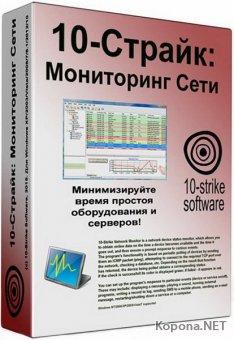 10-Страйк: Мониторинг сети Pro Корпоративная 6.3
