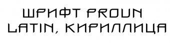 Шрифт Proun