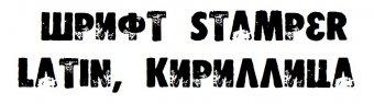 Шрифт Stamper