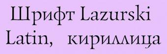 Шрифт Lazurski