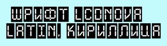 Шрифт LCDNova