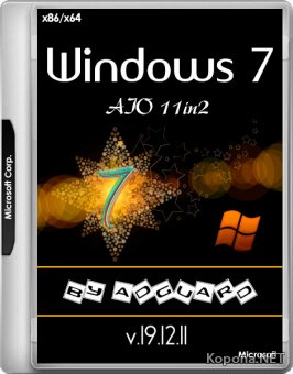 Windows 7 SP1 with Update 7601.24540 AIO 11in2 by adguard v.19.12.11 (x86/x64/RUS)