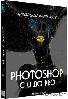 Photoshop с 0 до PRO. Видеокурс (2019)
