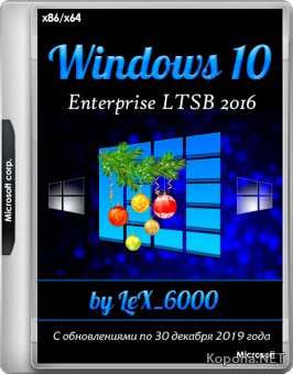 Windows 10 Enterprise LTSB 2016 v1607 by LeX_6000 30.12.2019 (x86/x64/RUS)