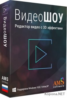 ВидеоШОУ3.0+ Portable