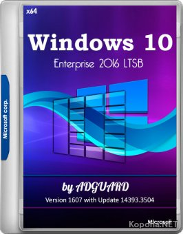 Windows 10 Enterprise 2016 LTSB Version 1607 with Update 14393.3504 by adguard v.20.02.12 (x64/RUS)